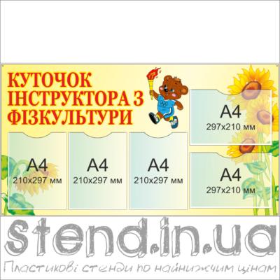 Стенд Куточок інструктора з фізкультури (21803)
