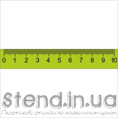 Роздаточний матеріал Лінійка (22303)