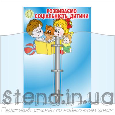 Стенд Розвиваємо соціальність дитини (23012)