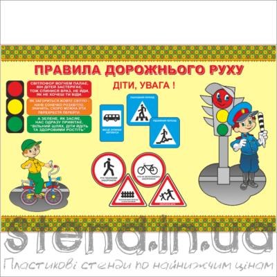 Стенд Правила дорожнього руху (23203)