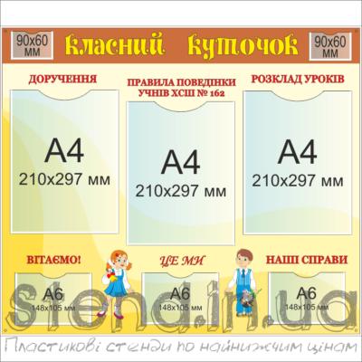 Стенд Класний куточок (270234)