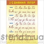 Стенд З'єднання літер (270320.16)