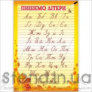Стенд Пишемо літери (270320.21)