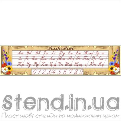 Стенд Алфавіт (270320.25)