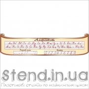 Стенд Алфавіт (270320.27)