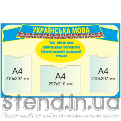 Стенд Українська мова (270320.3)