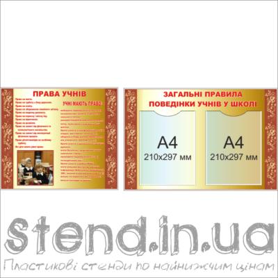 Стенд Права учнів (270503)