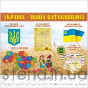 Стенд Україна-наша батьківщина (270613.1)