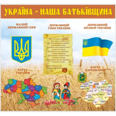 Стенд Україна - наша Батьківщина (270613)