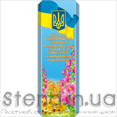 Стенд з державною символікою (270615)