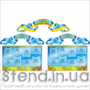 Стенд Україна серцю мила (270619)