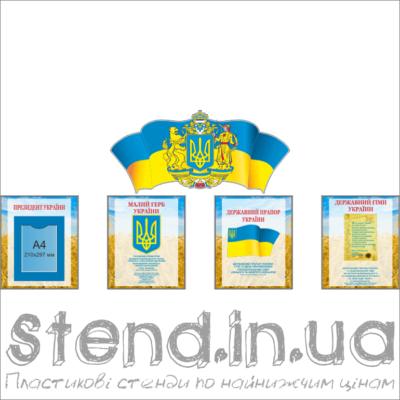 Стенд Державна символіка України (270621)