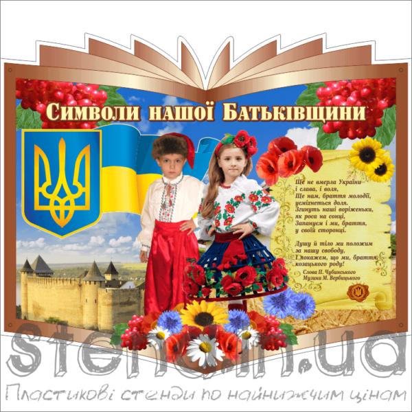 Стенд Символи нашої Батьківщини (270624)