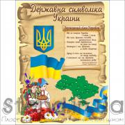 Стенд Державна символіка України (270625)