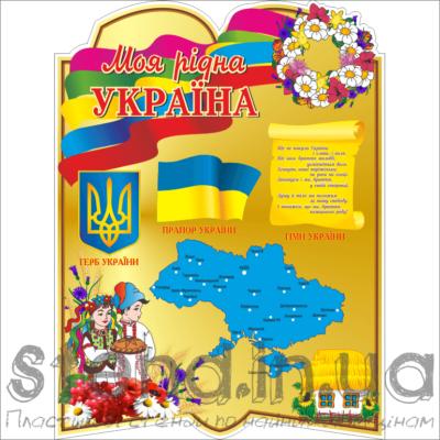 Стенд моя рідна Україна (270626)
