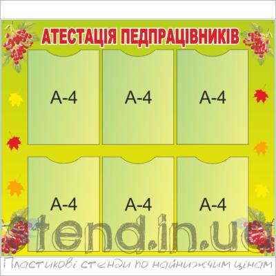 Стенд Атестація педпрацівників (271301)