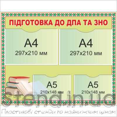 Стенд Підготовка до дпа та зно (271306)