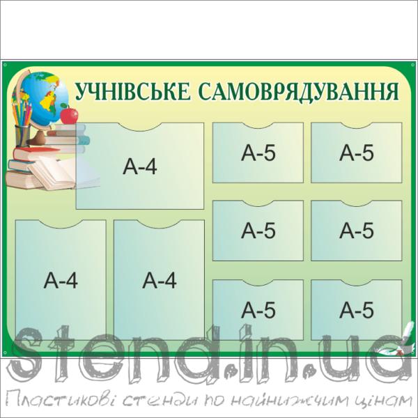 Стенд Учнівське самоврядування(271314)