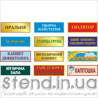 Табличка для кабінету дитячого садка (22103)