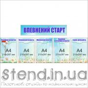 Стенд Впевнений старт (22403)