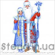 Декорація до Нового Року на підставці Дід Мороз та Снігуронька (2507)