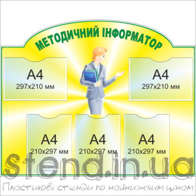 Стенд Методичний інформатор (270814)