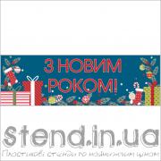 Банер З Новим Роком! (271114)