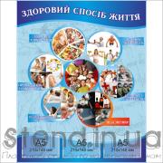 Стенд Здоровий спосіб життя (20849)