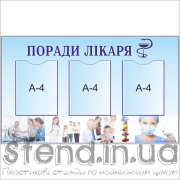 Стенд Поради лікаря (20852)