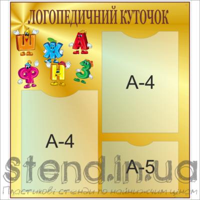 Стенд Логопедичний куточок (20854)