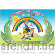 """Стенд Ласкаво просимо ДНЗ """"Казка"""" (21421)"""