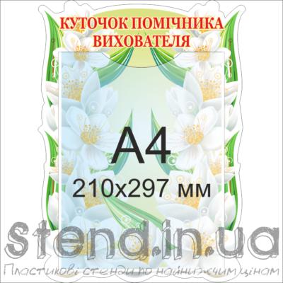 Стенд Куточок помічника вихователя (22207.5)