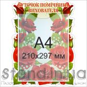 Стенд Куточок помічника вихователя (22207.7)