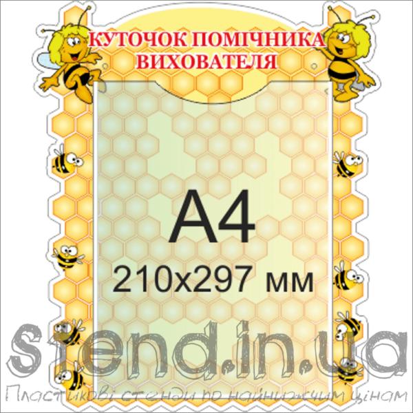 Стенд Куточок помічника вихователя (22216)