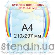 Стенд Куточок помічника вихователя (22217)