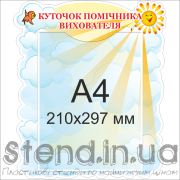 Стенд Куточок помічника вихователя (22219)