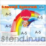 Стенд Класний куточок (270252)