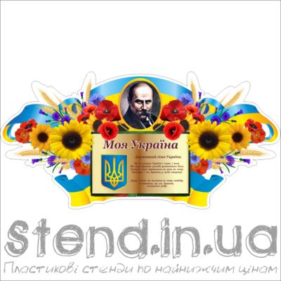 Стенд для кабінету української літератури (270319.31)