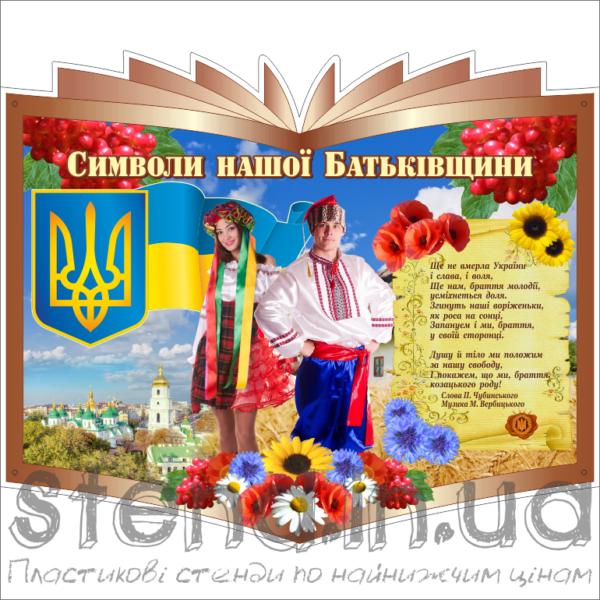 Стенд Символи нашої Батьківщини (270624.3)