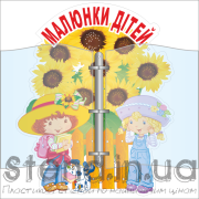Стенд Малюнки дітей (20211.1)