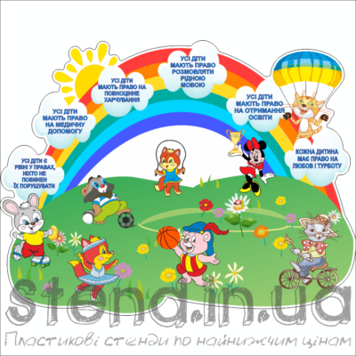 Стенд Права дитини (20607)