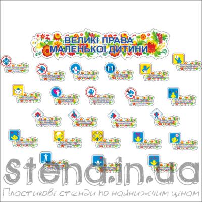 Стенд Великі права маленької дитини (20622)
