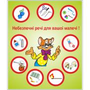 Стенд Небезпечні речі для вашої малечі (21219)