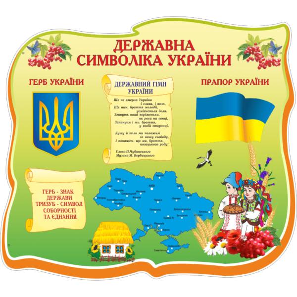 Стенд Державна Символіка України (21572)