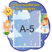 Стенд Мій рушничок та горщик (21744)