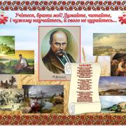Стенд для кабінету української літератури (270319.37)