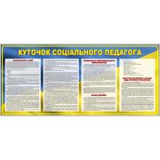 Стенд Куточок соціального педагога (20857)
