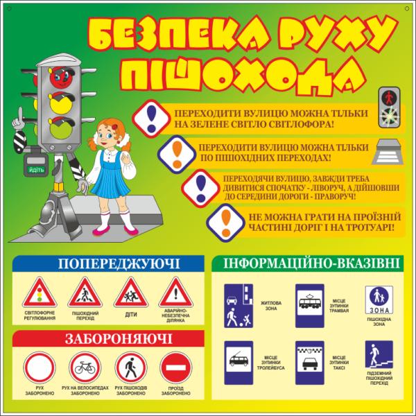 Стенд Безпека руху пішохода (21214)
