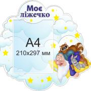 Стенд Мое Ліжечко (21755)