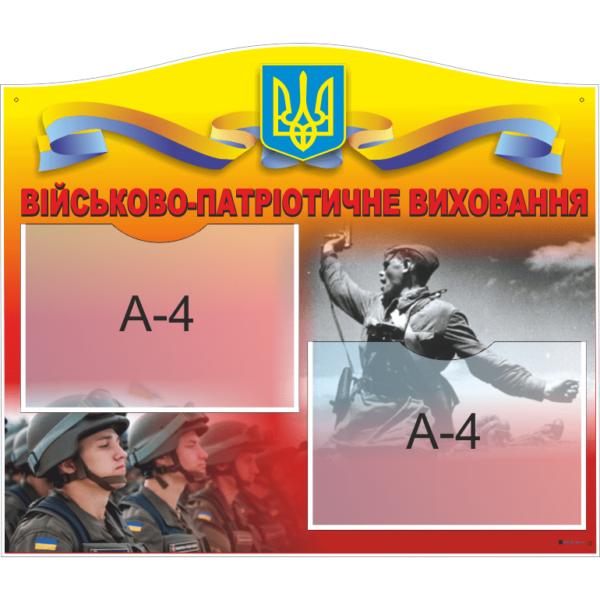 Стенд Військово-Патріотичне Виховання (270305.7)